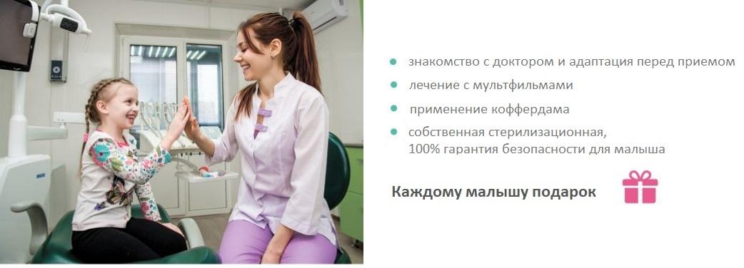 Лечение<br><span>молочных зубов</span><br>у малышей
