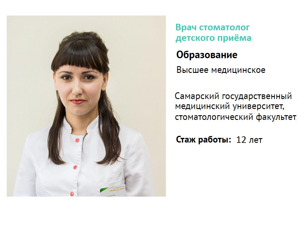 В клинике принимает<span><br> детский стоматолог<br></span> из г. Ульяновск
